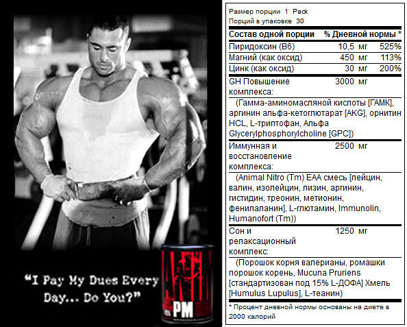 Animal PM Universal Nutrition купить